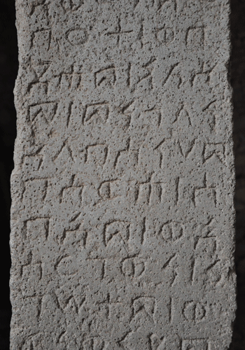 King Ezana inscription.